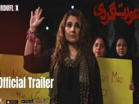 "Web series ""Aurat gardi""s' trailer released"